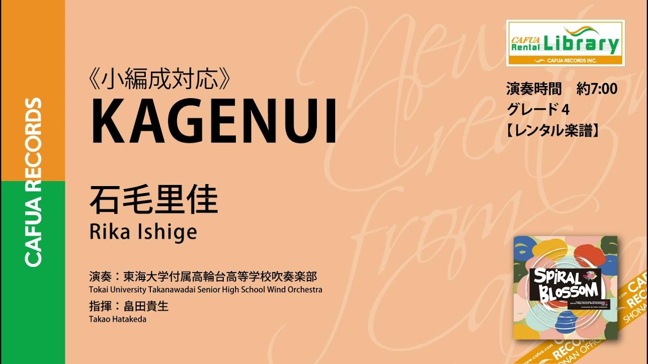 【参考演奏】KAGENUI(作曲:石毛里佳)<小編成対応> 吹奏楽 自由曲
