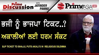 Prime Discussion (829) || BJP Ticket To Bhajji, Puts Akali's In Religious Dilemma