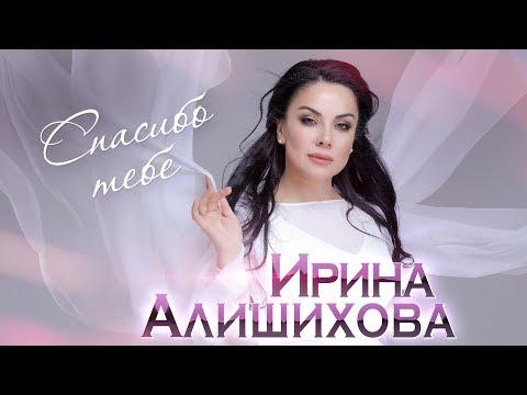 Ирина Алишихова - Спасибо тебе