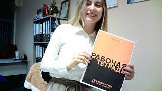 Презентация рабочей тетради РЦ. Виктория Бунькова