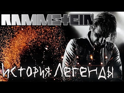 Перевод песен Rammstein: перевод песни Rammstein*, текст