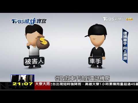 【行騙全球 TVBS追詐實錄】特別報導