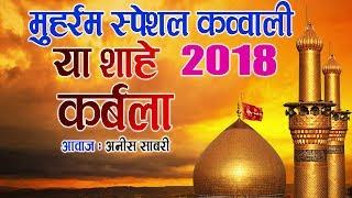 (Muharram Qawwali 2018) - Ya Shahe Karbala   Anis Sabri   Ali Moula Ali   Karbala