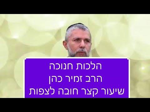 חדש! שיעור מרתק בהלכות חנוכה של הרב זמיר כהן חובה לצפות!