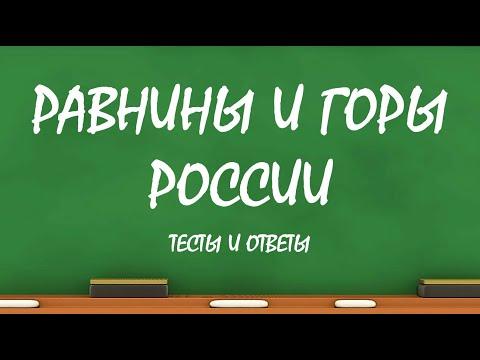 Окружающий мир 4 класс | Равнины и горы России | География | Тесты 4 класс | Тест по географии