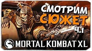 Mortal Kombat XL сюжет прохождение часть #1 PS4