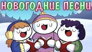 Новогодние Песни ● Русский Дубляж