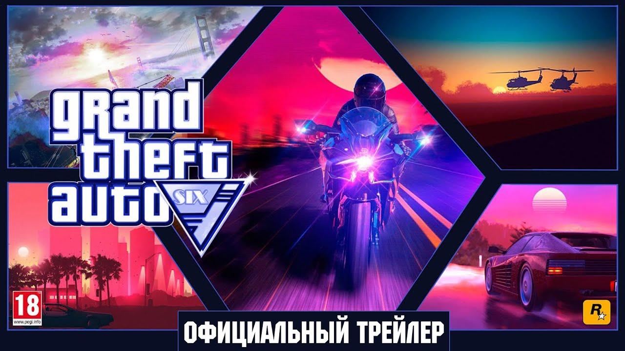 GTA 6 - Grand Theft Auto 6: ОФИЦИАЛЬНЫЙ ТРЕЙЛЕР НОВОЙ ГТА! АНОНС РОКСТАР ГТА 6!? | DYADYABOY ?