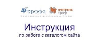 Новый сайт «drofa-ventana.ru» Инструкция: каталог сайта
