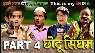 """CHOTU SINGHAM PART NO 4 """"हमारे भारत की असल तस्वीर"""" its Real INDIA"""