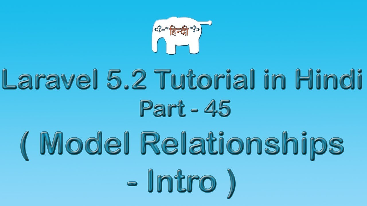 Laravel 5 Tutorial for Beginners in Hindi ( Model Relationships - Intro ) | Part-45