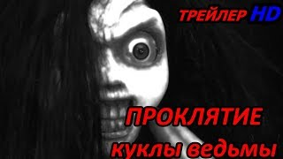 "Проклятие Куклы Ведьмы""Curse of the Witch's Doll"" Русский Трейлер 2018"