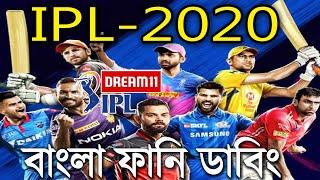 IPL 2020 Special Bangla Funny Dubbing 2020   KKR   DC   RCB   RR   CSK   KXIP   MI   Unique Bd Dub