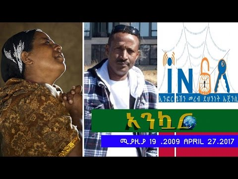 Ethiopia - Ankuar : አንኳር - Ethiopian Daily News Digest | April 27, 2017