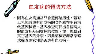 Publication Date: 2020-04-16 | Video Title: #22 慈幼葉漢千禧小學 Team G   正確認識血友病