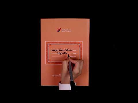 ترويج الحلقة الخامسة - سعادة الشيخة هند بنت حمد ال ثاني
