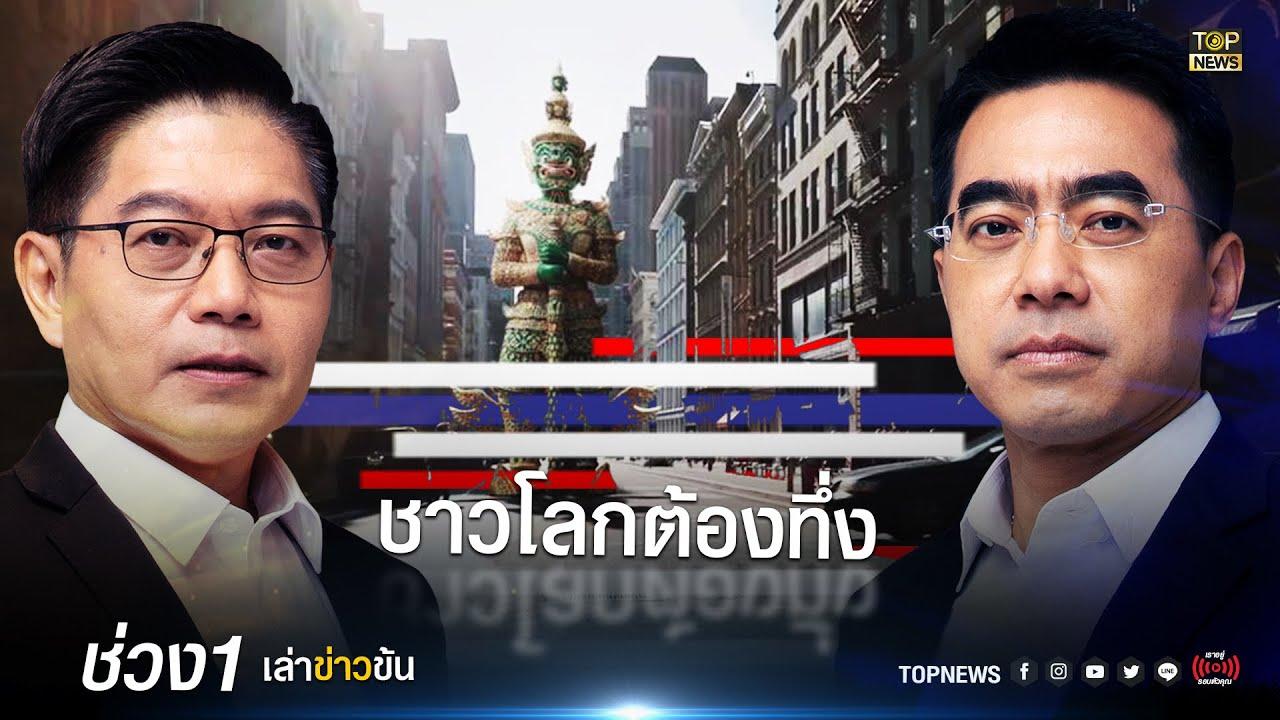 ททท. ส่งคลิป โปรโมตท่องเที่ยวไทย จัดเต็ม Soft Power อวดสู่สายตาชาวโลก|เล่าข่าวข้น | ช่วง1 | TOP NEWS