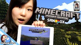 포켓 에디션!! [모바일 게임: 마인크래프트 PE] - Minecraft PE - [잠뜰]