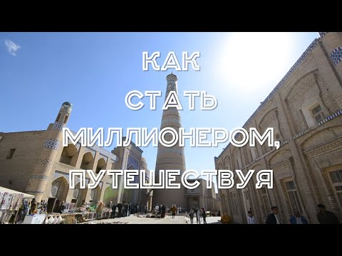 Узбекистан #6. Хива. Часть 1. Ургенч