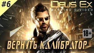 Добро пожаловать на просмотр очередной серии прохождения Deus Ex Mankind Divided Коллер раскопал в нашем герое