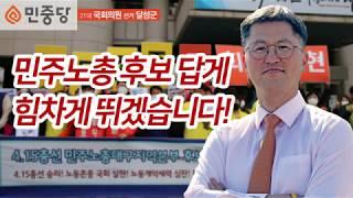 조정훈, 민주노총 후보답게 힘차게 뛰겠습니다!