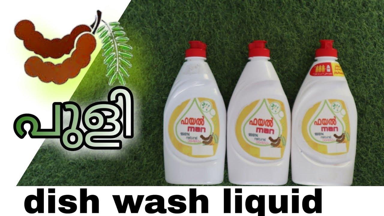 വാളൻ പുളി ഉണ്ടോ? പാത്രം കഴുകുന്ന Dish Wash Liquid ഉണ്ടാക്കാം   How To Make Dish Wash