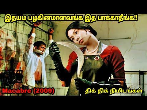 நொடிக்கு நொடி மரண பீதி | Macabre (2009) Film Explained in Tamil | Mr Voice Over | Tamil Explanation