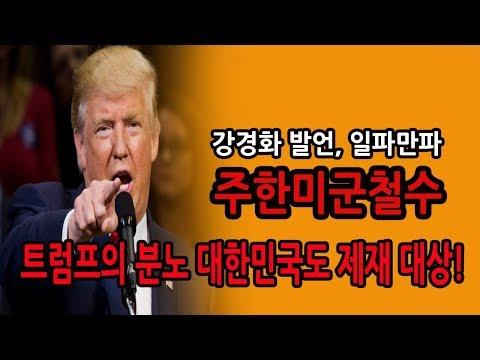 트럼프의 분노 대한민국도 제재 대상! / 신의한수