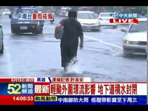 中天新聞》颱風哈吉貝外圍環流影響 高雄積水