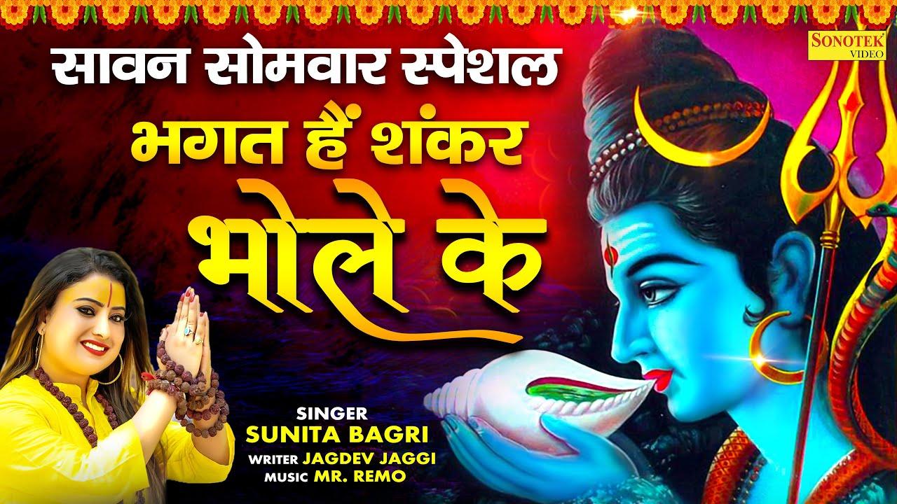 सावन सोमवार स्पेशल : हम भगत है शंकर भोले के | Sunita Bagri | नॉनस्टॉप भोले के भजन | Shiv Bhajan 2020