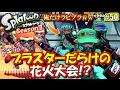 【スプラトゥーン】ブラスター6人部屋!? S+勢のガチマッチ実況7!! #50【ラピッドブラスター】