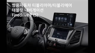 쌍용자동차 티볼리아머/티볼리에어 태블릿 내비게이션 Fi…