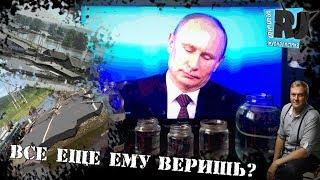 Путин и ЕР снова предали свой народ. Все еще им верите?
