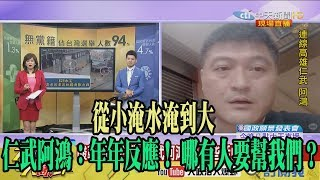 【精彩】從小淹水淹到大 仁武阿鴻:年年反應! 哪有人要幫我們?