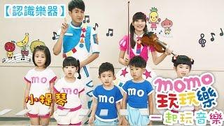 momo親子台│momo玩玩樂 - 一起玩音樂(第1集) 檸檬哥哥、香草姐姐帶著小朋友們【認識樂器】 thumbnail