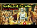 Prayers by Queen Kunti // Kunti stuti // Srimad Bhagavatam // Teachings of Queen Kunti // chanting