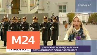 В Москве прошла последняя в сезоне церемония развода караулов - Москва 24