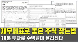 [재테크 강의] 좋은 주식 찾는법 - 재무제표 분석