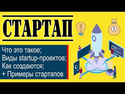 Стартап: что это такое | Виды стартапов | Как создать StartUp + ТОП-5 успешных идеи стартапов 🚀