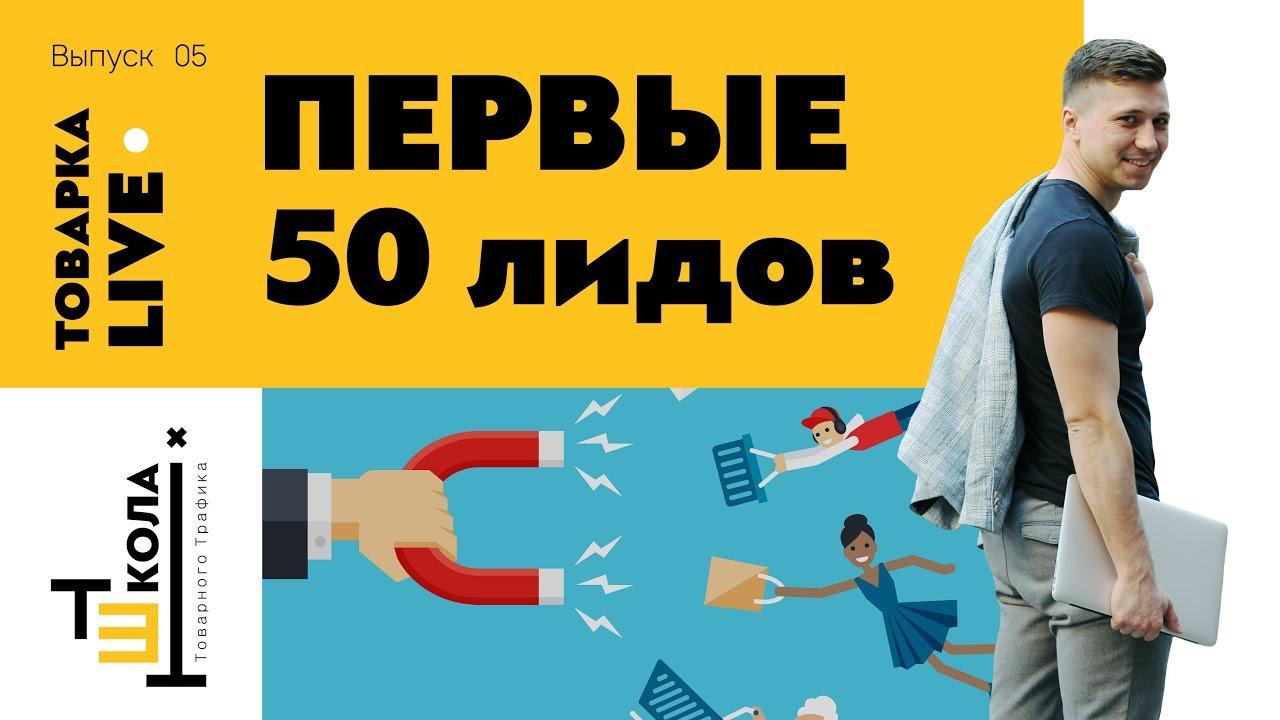 Товарка LIVE. Выпуск 3. Первые 50 Лидов. 30 октября - 2 ноября
