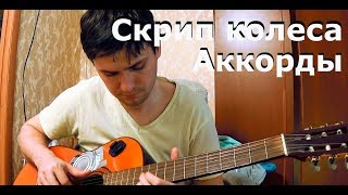 Скрип колеса - Игорь Саруханов (аккорды, кавер)