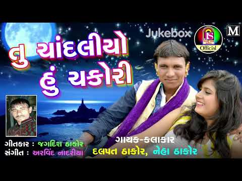 Tu Chandaliyo Hu Chakori | Dalpat Thakor | Latest Gujarati Song 2018
