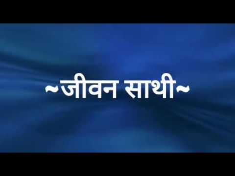 Suvichar - Jeewan Sathi  (Hindi Quotes)  सुविचार - जीवन साथी  (अनमोल वचन - Anmol Vachan)
