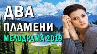Будоражащая ПРЕМЬЕРА 2019 - Два пламени / Русские мелодрамы 2019 новинки, фильмы и кино HD