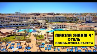 Marina sharm 4 Египет 2020 Шарм Эль Шейх Обзор отеля