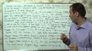 §18, 9 кл. Неметаллы: атомы и простые вещества. Кислород, озон и воздух