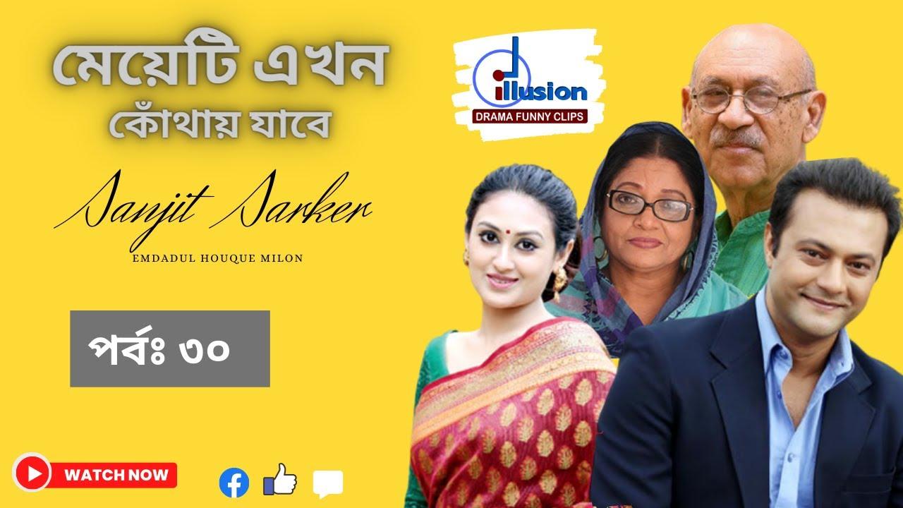 Bangla Natok | মেয়েটি এখন কোথায় যাবে। Part 30। Kusum Sikder । Shahed Sharif Khan