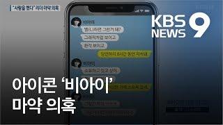 """""""사랑을 했다""""…아이콘 '비아이' 마약 의혹 / KBS뉴스(News)"""