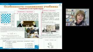 Современные требования к учебно-методическому комплексу по математике Электронная форма учебника 27