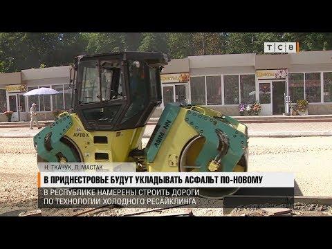 В Приднестровье будут укладывать асфальт по новому